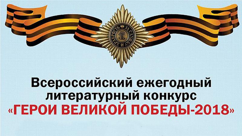Вологжан приглашают принять участие вконкурсе «Герои Великой Победы-2018»