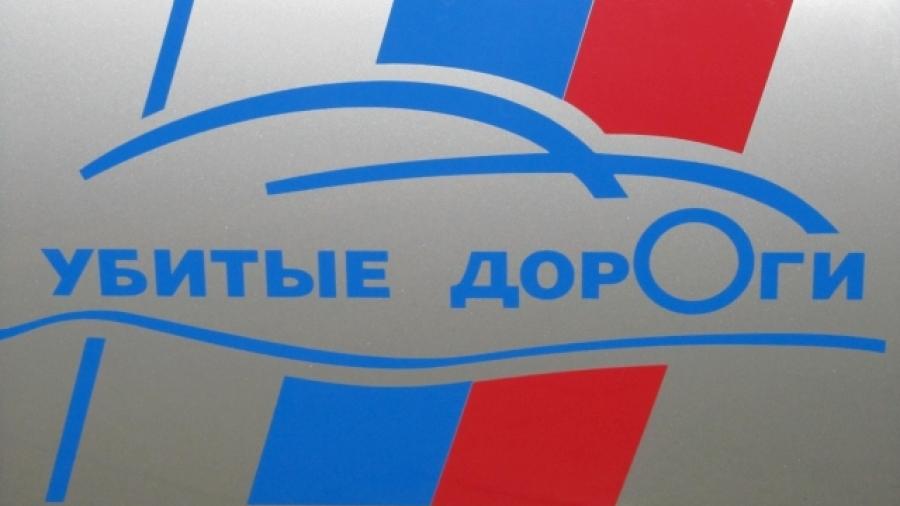 В РФ появилось приложение «Убитые дороги»