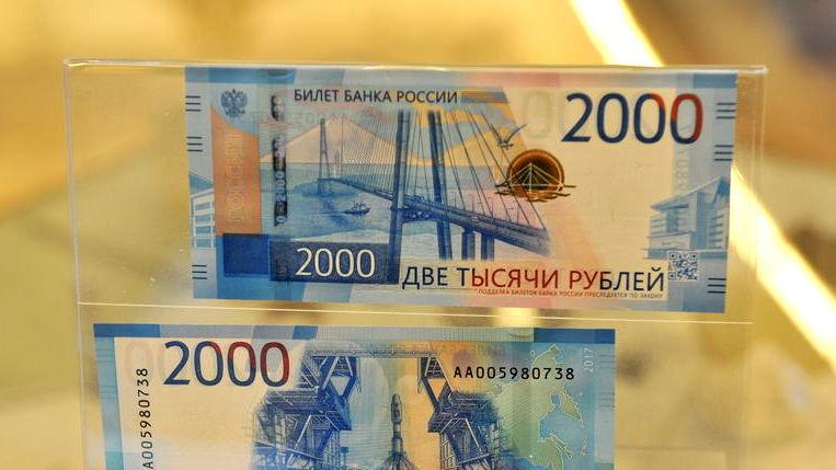 Банкоматы пока немогут принимать новые купюры 200 и2 000 руб.