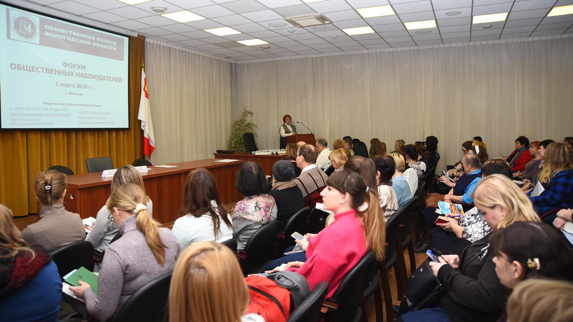 250 общественных наблюдателей Вологодского региона прошли обучение